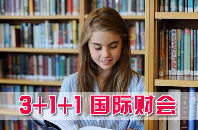 济南大学3+1+1本硕连读留学国际贸易专业