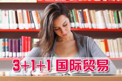 济南大学3+1+1本硕连读留学商务会计专业